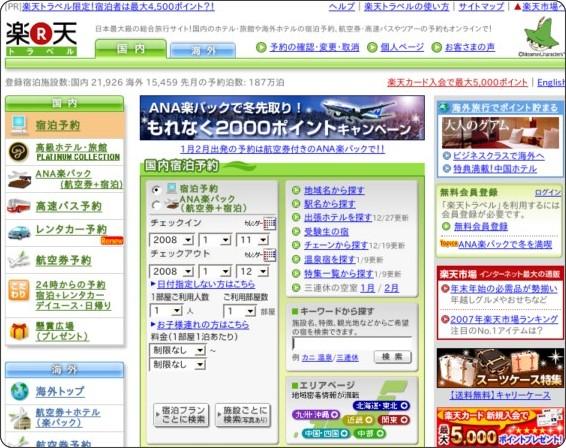 http://travel.rakuten.co.jp