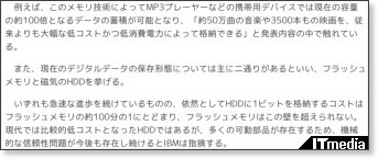 http://www.itmedia.co.jp/enterprise/articles/0804/11/news063.html