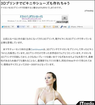 http://nlab.itmedia.co.jp/nl/articles/1301/05/news002.html