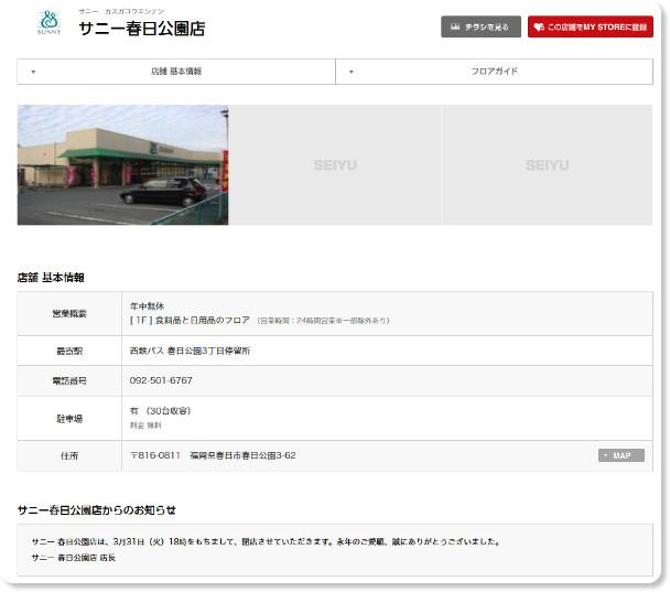 http://www.seiyu.co.jp/shop/%E3%82%B5%E3%83%8B%E3%83%BC%E6%98%A5%E6%97%A5%E5%85%AC%E5%9C%92%E5%BA%97