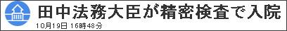 http://www3.nhk.or.jp/news/html/20121019/k10015871501000.html