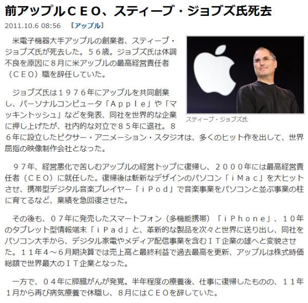 http://sankei.jp.msn.com/economy/news/111006/biz11100608570003-n1.htm