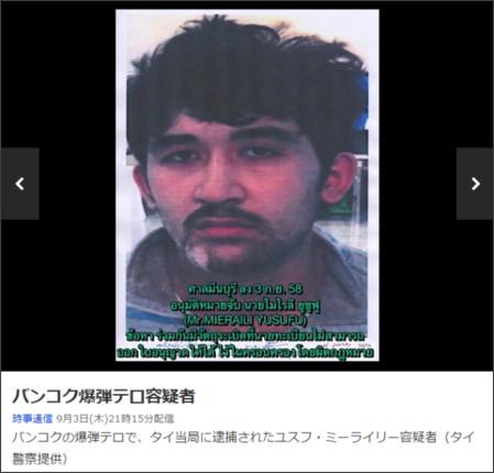 http://headlines.yahoo.co.jp/hl?a=20150903-00000094-jijp-int.view-000