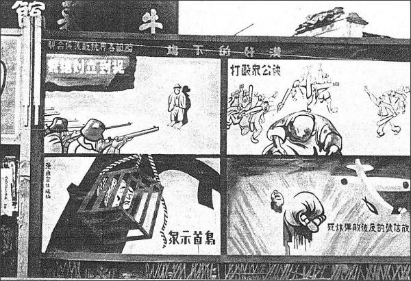 http://commons.wikimedia.org/wiki/File:Hanjian_poster_in_Nanking.jpg