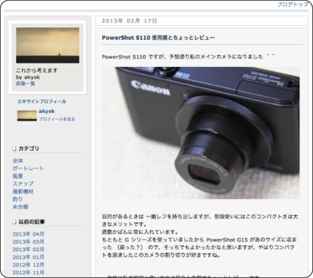 http://akysk.exblog.jp/18635724