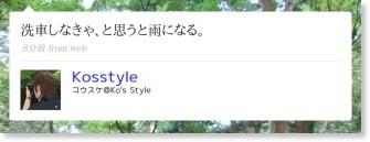 http://twitter.com/Kosstyle/statuses/959119249