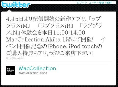 http://twitter.com/MacCollection/status/11561694833