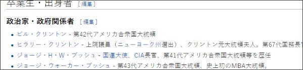 https://ja.wikipedia.org/wiki/%E3%82%A4%E3%82%A7%E3%83%BC%E3%83%AB%E5%A4%A7%E5%AD%A6