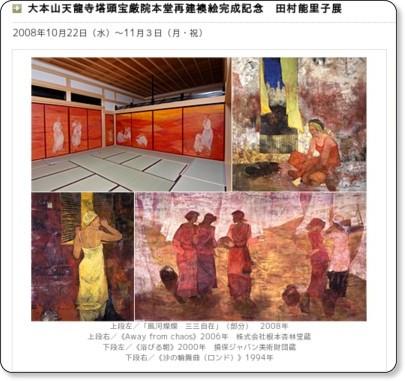 http://www.nikkei-events.jp/art/tamura.html