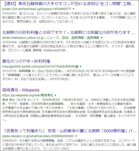 https://www.google.co.jp/#q=%E7%94%9F%E3%82%B3%E3%83%B3%E3%80%80%E7%A0%82%E5%88%A9%E5%88%A9%E6%A8%A9&*