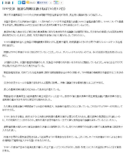 http://www.hokkaido-np.co.jp/news/editorial/324517.html