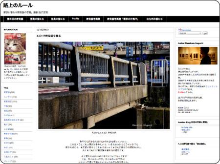 http://mar-catphoto.blogspot.jp/2013/01/x-e1.html