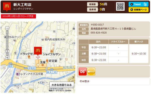 http://www.mcdonalds.co.jp/shop/map/map.php?strcode=42505