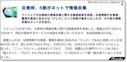 http://plusd.itmedia.co.jp/mobile/articles/0805/20/news008.html