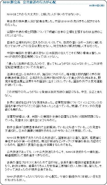 http://www.shinmai.co.jp/news/20140127/KT140126ETI090001000.php