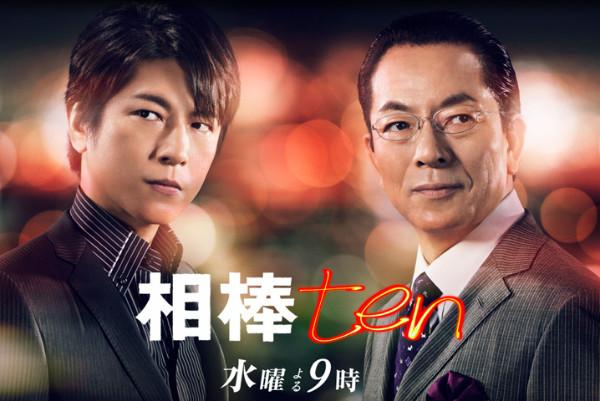 http://www.tv-asahi.co.jp/aibou_10/index2.html