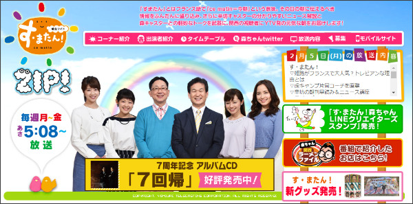 http://www.ytv.co.jp/cematin/