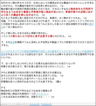http://antikimchi.seesaa.net/article/32063943.html