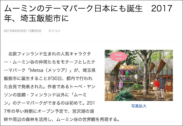 http://news.livedoor.com/article/detail/10291763/