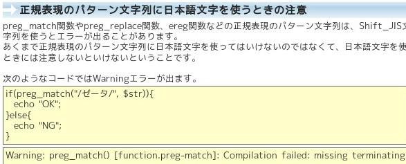 http://pentan.info/php/preg_ja.html