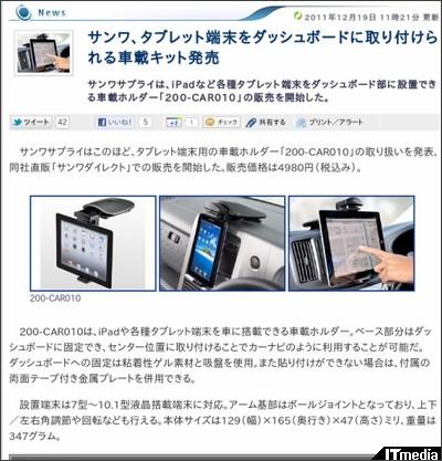 http://plusd.itmedia.co.jp/pcuser/articles/1112/19/news040.html