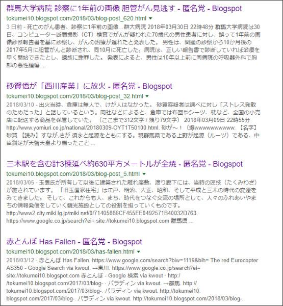 https://www.google.co.jp/search?q=site://tokumei10.blogspot.com+%E7%BE%A4%E9%A6%AC&source=lnt&tbs=qdr:m&sa=X&ved=0ahUKEwjdhpnJ55vaAhWKGXwKHR7HC3EQpwUIHw&biw=1354&bih=929