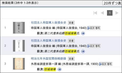 http://kindai.ndl.go.jp/search/searchResult?searchWord=%E5%9D%8A%E5%9F%8E%E4%BF%8A%E7%AB%A0