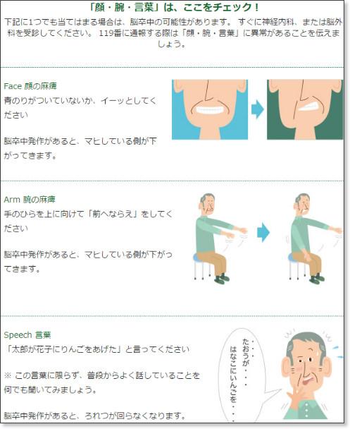 http://www.sawai.co.jp/kenko-suishinka/illness/201304.html