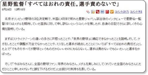 http://news.ameba.jp/weblog/2008/08/17075.html