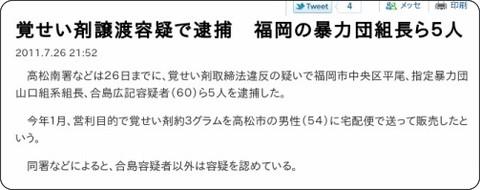 http://sankei.jp.msn.com/affairs/news/110726/crm11072621520034-n1.htm