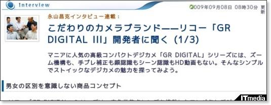 http://plusd.itmedia.co.jp/lifestyle/articles/0909/08/news005.html