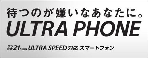 http://mb.softbank.jp/mb/special/11winter/ultraphone/