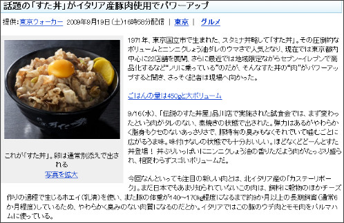 http://local.goo.ne.jp/localnews/tkywalk_1642/