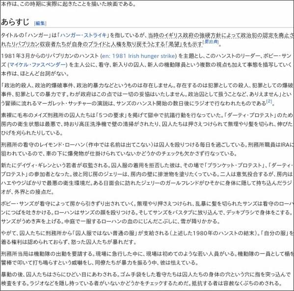 https://ja.wikipedia.org/wiki/%E3%83%8F%E3%83%B3%E3%82%AC%E3%83%BC_(2008%E5%B9%B4%E3%81%AE%E6%98%A0%E7%94%BB)