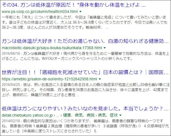 https://www.google.co.jp/#q=%E4%BD%8E%E4%BD%93%E6%B8%A9+%E7%99%8C