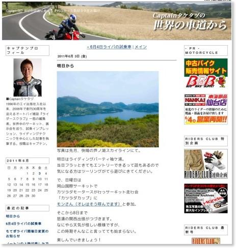 http://blog.sideriver.com/captain/2011/06/post-b015.html