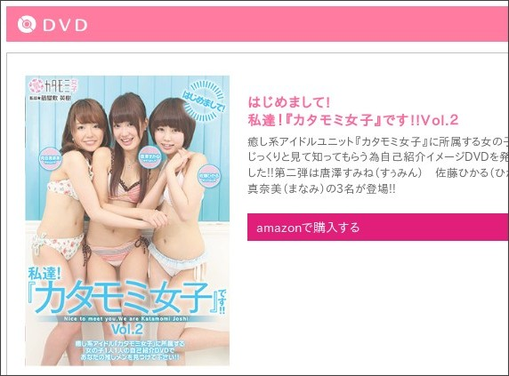 http://www.katamomi.jp/dvd.html