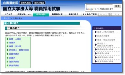 http://www.hokudai.ac.jp/jimuk/soumubu/jinjika/saiyo/02_organize_work/02_index.html