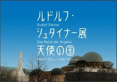 http://www.watarium.co.jp/exhibition/under.html