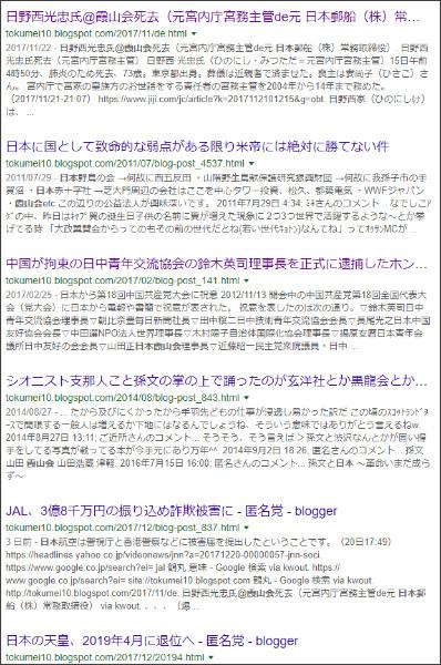 https://www.google.co.jp/search?ei=XN4-WrqJE4uR0gK__o6wDw&q=site%3A%2F%2Ftokumei10.blogspot.com+%E6%97%A5%E6%9C%AC%E9%9C%9E%E5%B1%B1%E4%BC%9A&oq=site%3A%2F%2Ftokumei10.blogspot.com+%E6%97%A5%E6%9C%AC%E9%9C%9E%E5%B1%B1%E4%BC%9A&gs_l=psy-ab.3...2744.2744.0.3654.1.1.0.0.0.0.156.156.0j1.1.0....0...1c.2.64.psy-ab..0.0.0....0.NFUAUIw3E9w