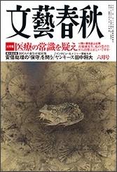 http://gekkan.bunshun.jp/articles/-/1022