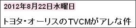 http://tokumei10.blogspot.jp/2012/08/tvcm.html