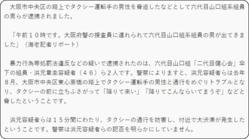 http://www.mbs.jp/news/kansai/20180110/00000059.shtml