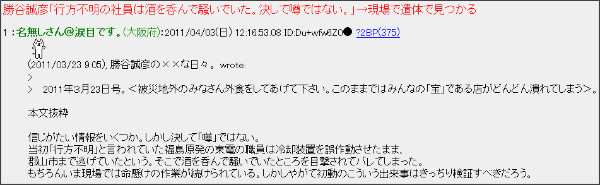 http://hatsukari.2ch.net/test/read.cgi/news/1301800613/