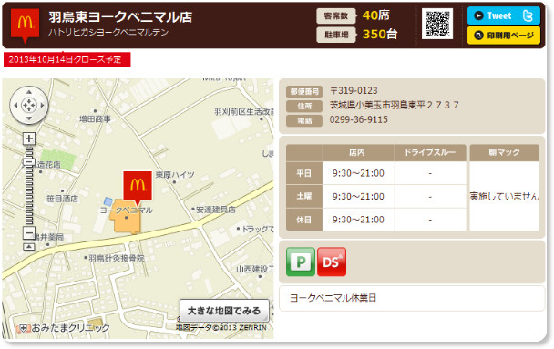 http://www.mcdonalds.co.jp/shop/map/map.php?strcode=08515