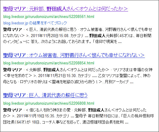 http://www.google.co.jp/search?hl=ja&safe=off&biw=1145&bih=939&q=site%3Atokumei10.blogspot.com+&btnG=%E6%A4%9C%E7%B4%A2&aq=f&aqi=&aql=&oq=#sclient=psy-ab&hl=ja&safe=off&source=hp&q=%E8%81%96%E6%AF%8D%E3%83%9E%E3%83%AA%E3%82%A2%E3%80%80%E9%87%8E%E7%94%B0%E6%88%90%E4%BA%BA&pbx=1&oq=%E8%81%96%E6%AF%8D%E3%83%9E%E3%83%AA%E3%82%A2%E3%80%80%E9%87%8E%E7%94%B0%E6%88%90%E4%BA%BA&aq=f&aqi=&aql=&gs_sm=s&gs_upl=20212l20768l0l21625l2l2l0l0l0l0l213l330l0.1.1l2l0&bav=on.2,or.r_gc.r_pw.,cf.osb&fp=352619057d0e6030&biw=1035&bih=726