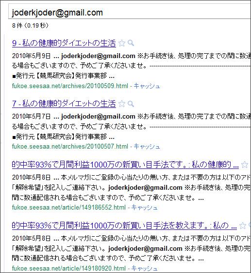 http://www.google.co.jp/search?q=joderkjoder%40gmail.com&ie=utf-8&oe=utf-8&aq=t&rls=org.mozilla:ja:official&hl=ja&client=firefox-a