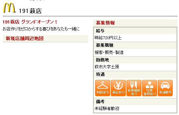 http://www.mcdonalds.co.jp/recruit/crew/shop/n_2010072601