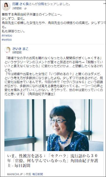 https://www.facebook.com/sakura.uchikoshi/posts/10212174144893462