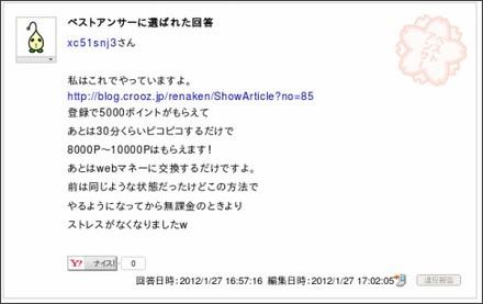 http://detail.chiebukuro.yahoo.co.jp/qa/question_detail/q1380218468